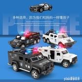 警車玩具車裝甲車兒童玩具警汽車男孩汽車模型仿真合金重型警察車 PA1394 『pink領袖衣社』