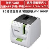 EPSON LW-1000P 產業專用高速網路條碼標籤機【加碼送5捲標籤帶 及 3號鹼性電池10顆】