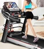 跑步機啟邁斯R8跑步機家用款小型超靜音多功能折疊室內健身房器材 朵拉朵YC