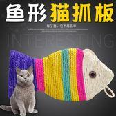 彩色貓抓板劍麻貓爪板彩色魚形貓捉板貓磨爪器貓玩具貓咪用品沙發 聖誕禮物熱銷款