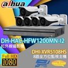 大華監視器套餐DHI-XVR5108HS 8路主機+DH-HAC-HFW1200MN-I2 200萬畫素 攝影機*5