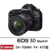 Canon EOS 5D4 5DIV 24-70mm F4L IS USM 限時特惠 台灣佳能公司貨 德寶光學 降價有感
