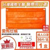 台灣國際生醫 雙鋼印 成人醫療口罩 醫用口罩 (愛馬仕橘) 50入/盒 (台灣製 CNS14774) 專品藥局