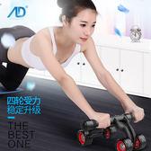 【送跪墊】腹肌輪 健腹輪 收腹健身器材 鍛煉 軸承滾輪 靜音 健腹器
