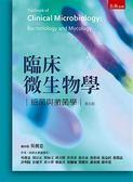 (二手書)臨床微生物學:細菌與黴菌學(5版)