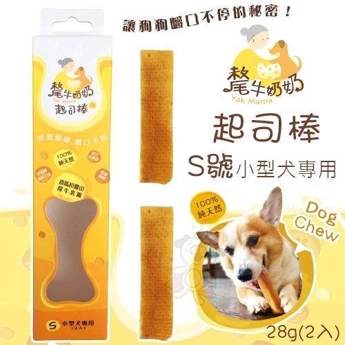 *King*YK MAMA 氂牛奶奶起司棒-S號28g(2入) 乳酪棒.磨牙棒.小型犬專用