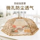 菜罩 菜罩-菜罩家用可折疊防塵飯菜罩子可拆洗食物罩餐桌蓋菜罩防蒼蠅剩菜罩