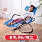 躺椅摺疊午休午睡辦公室單人便攜搖椅陽台家用休閒椅大人網紅躺椅 ATF 夏季狂歡