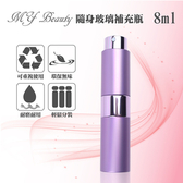 MYBeauty 香水‧液體隨身噴霧填充瓶_旋轉款-8ml紫
