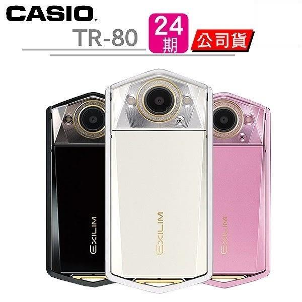CASIO TR80 自拍神器 64G全配《24期0利率》