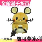【咚咚鼠】日本原裝 三英貿易 寶可夢系列 絨毛娃娃 第一彈 pokemon 皮卡丘【小福部屋】