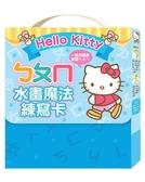 Hello Kitty ㄅㄆㄇ水畫魔法練寫卡