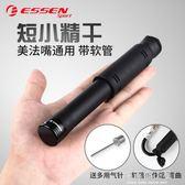 打氣筒ESSEN 便攜迷你式單車山地車自行車籃球小型打氣筒氣管子充氣筒 好再來小屋 NMS