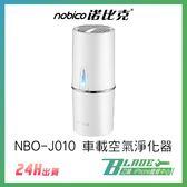 【刀鋒】原裝進口 諾比克 NBO-J010 車載空氣淨化器 除甲醛 獨家活性碳柱濾網 12V 超靜音 現貨 免運