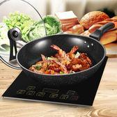 雙十二狂歡購 無油煙燃氣灶電磁爐適用多功能炒菜鍋具