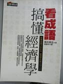 【書寶二手書T1/大學資訊_IKX】看成語搞懂經濟學_(木尾)井厚志