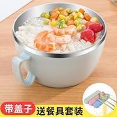 不銹鋼泡面碗帶蓋飯盒便攜保溫便當盒飯碗【雲木雜貨】