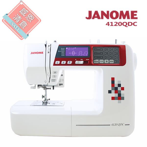 (大回饋)日本車樂美JANOME 電腦型縫紉機4120QDC