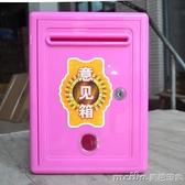 彩色意見箱掛牆帶鎖防水信箱建議箱投訴箱信報箱收納箱 美芭