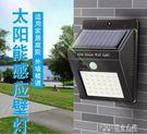 太陽能燈戶外花園庭院燈家用人體感應新農村路燈防水壁燈室外電燈 ATF探索先鋒