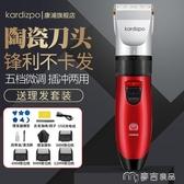 理髮器理髮器充電式電推子電推剪剃髮神器自己剪電動頭髮剃頭刀大人家 麥吉良品