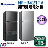 422公升Panasonic國際牌雙門變頻電冰箱--無邊框鋼板系列 NR-B421TV/ NR-B421TVS/ NR-B421TVK