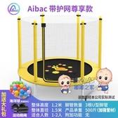 蹦蹦床 家用兒童室內寶寶彈跳床小孩成人健身帶護網家庭玩具跳跳床T