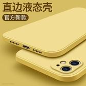 (快出)手機殼蘋果11手機殼液態矽膠iphone11promax攝像頭全包防摔1