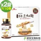 【統欣生技】十合一納豆紅麴膠囊禮盒x2盒(60粒x10瓶,共600粒)