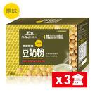 【東勝】香濃營養豆奶粉(原味)  3盒裝...