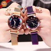 手錶 爆款 現貨女士星空石英手錶懶人手錶磁鐵錶帶吸鐵石手錶 年終大酬賓