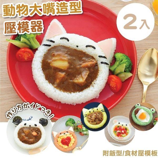 日本 ARNEST 動物大嘴造型咖哩飯壓模器 附飯型/食材壓模板2入
