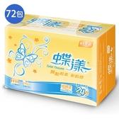 蝶漾 抽取式衛生紙100抽*72包(箱)【愛買】