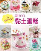 書So yummy 甜在心黏土蛋糕:揉一揉、捏一捏,我也是甜心糕點大師!