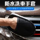洗車手套 打蠟手套 清潔手套 羊毛手套 仿羊毛 汽車美容 鍍膜 擦車 吸水 清潔 打蠟 拋光