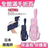 【小福部屋】【2色可選】膳魔師 保溫瓶 500ml 保護套 杯套 適JNL-500 JMY-500
