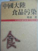 【書寶二手書T9/社會_LNJ】中國大陸食品污染_周勍