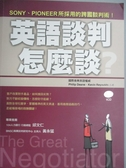 【書寶二手書T2/語言學習_YEU】英語談判怎麼談_Philip Deane
