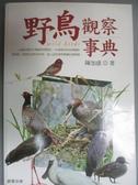 【書寶二手書T2/動植物_HHL】野鳥觀察事典_陳加盛