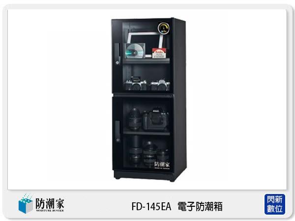 【分期零利率,免運費】 防潮家 FD-145EA 旗艦系列 電子防潮箱 147L (FD145EA,台灣製,五年保)
