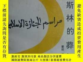 二手書博民逛書店J06罕見榮獲第三屆茅盾文學獎 《穆斯林的葬禮》Y229695