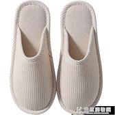 拖鞋系列 棉拖鞋女室內秋冬情侶居家春秋防滑家用簡約地板軟底拖鞋男士冬季 快意購物網