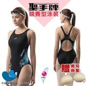 ~聖手Sain Sou ~女士 漸層印花藍中叉連身競賽型泳裝女生連身泳衣中叉競泳A9780