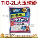 ◆MIX米克斯◆日本IRIS【TIO-2L】大玉球砂.TIO-530貓砂盆專用