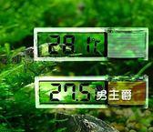 溫度計魚缸電子溫度計迷你水溫計水族箱溫度計led液晶溫度計高精度(中秋烤肉鉅惠)