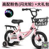 兒童自行車2-3-4-6-7-8-9-10歲女孩公主款童車小孩男孩腳踏單車 JD 小天使