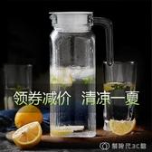 冷水壺玻璃涼水壺瓶大容量泡茶壺防爆家用涼白開水杯套裝 創時代3館