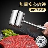 鬆肉錘304不銹鋼拍牛排錘子家用牛肉錘斷筋器商用料理錘敲打神器 伊蘿 99免運