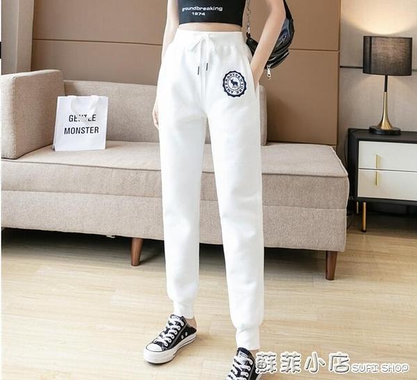 2021夏季薄新款直筒白色運動褲女寬鬆束腳休閒純棉情侶春秋衛褲女 蘇菲小店