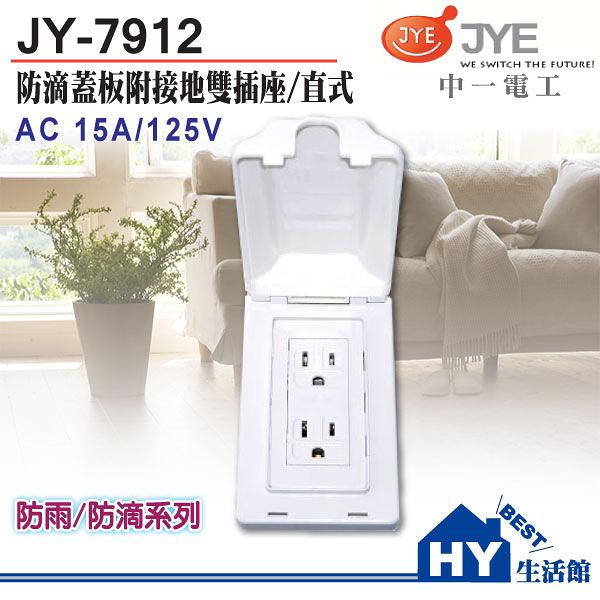《HY生活館》中一電工 直式防滴蓋板附接地雙插座 JY-7912